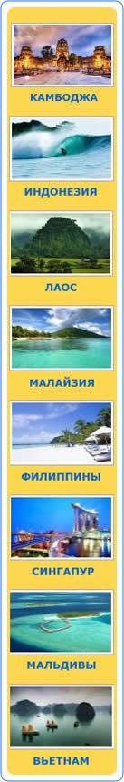 Туристический Путеводитель и Отели стран юго-восточной Азии, Малайзия, Индонезия, Филиппины, Камбоджа, Лаос, Вьетнам, Таиланд, Китай, Бали, Мальдивы, Гонконг