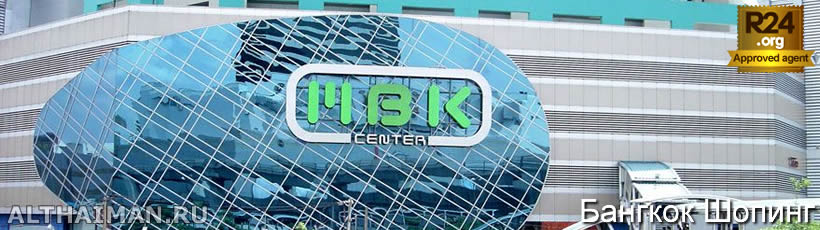 Торговый Центр MBK Bangkok - Торговые Центры Бангкока