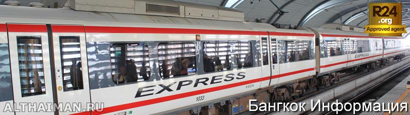 Бангкок Аэропорт Линк,  Скоростной Поезд из Аэропорта Суварнабхуми в Бангкок, аэроэкспресс