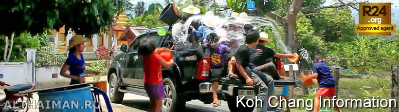 Koh Chang Festivals & Events, Koh Chang Travel Information