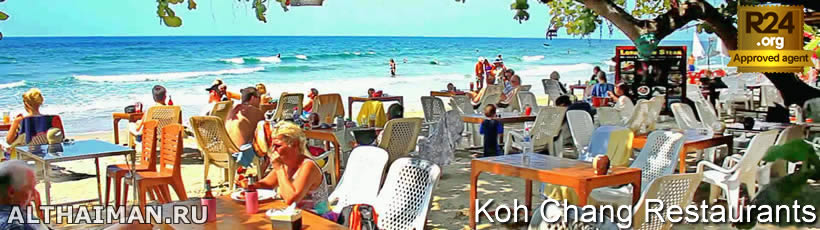 Koh Chang Restaurants, Dining, Where and What to Eat in Koh Chang, หาดไก่แบ้, เกาะช้าง