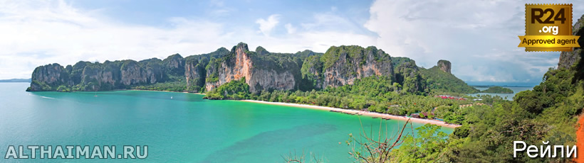 Рейли-Бич, Railay beach, Пляж Рейли в Краби