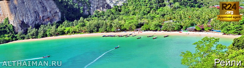 Railay beach, Krabi, Краби, пляж Рейли Бич