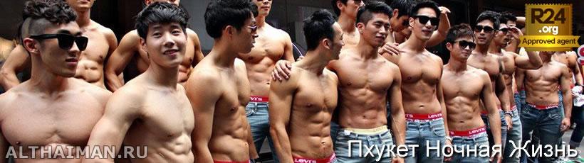 гей отдых в таиланде