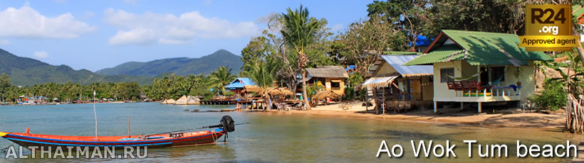 Ao Wok Tum Beach, Koh Phangan Beaches Guide