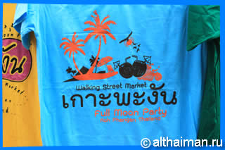 What to Buy in Koh Phangan, Koh Phangan Shopping