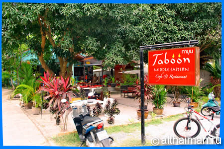 Taboon Cafe and Restaurant