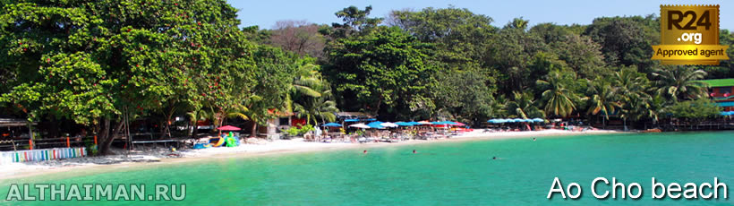 Ao Cho Beach, Koh Samet Beaches Guide. Ao Cho Grandview Hideaway Resort