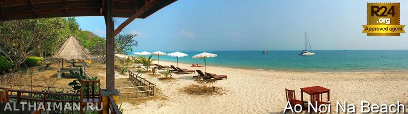 Ao No Na Beach, Koh Samet Beaches Guide