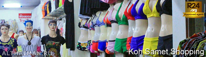 Koh Samet Shopping Guide,What to Buy and Where to Shop in Koh Samet